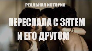 Обложка на видео о Переспала с зятем и его другом. Реальная история.