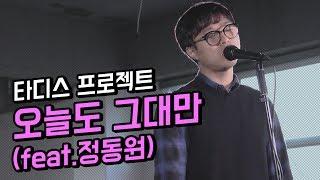오늘도 그대만(Feat 정동원)   타디스 프로젝트ㅣ첫곡LIVE