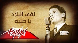 تحميل اغاني Leffy El Belad - Abdel Halim Hafez لفى البلاد - عبد الحليم حافظ MP3