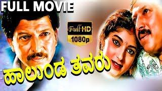 Halunda Thavaru - ಹಾಲುಂಡ ತವರು Kannada Full Movie | Vishnuvardhan | Sithara | Pandari Bai | TVNXT