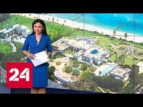 Рыболовлев сносит особняк Трампа во Флориде видео