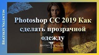 Photoshop CC 2019 Как сделать прозрачной одежду