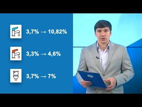 С 1 июля в Саратовской области повысятся тарифы на коммунальные услуги