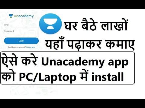 How to Download Unacademy app in laptop windows 7/8/10 घर बैठे लाखों कमाए