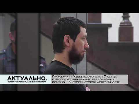Актуально Псков / 25.06.2020