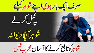 Shohar K Dil Me Mohabbat Dalne Ka Wazifa