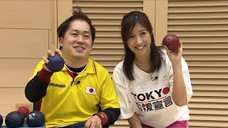 TOKYO応援宣言リオパラリンピック銀メダル「ボッチャ」の奥深き世界!