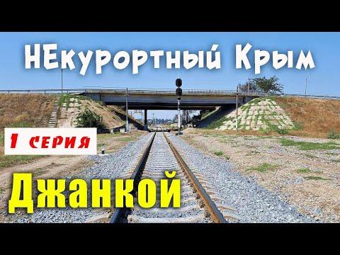 Крым Джанкой обзорная экскурсия.