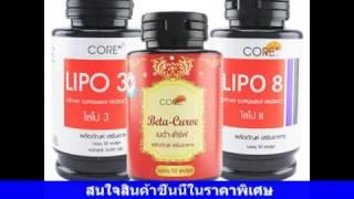 ไลโป3 ผลิตภัณฑ์ Lipo3
