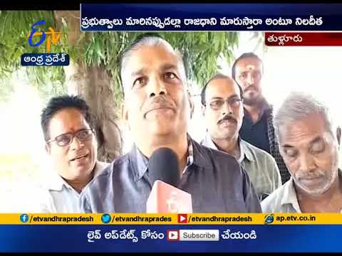 Amaravati Farmers Demanding | for Govt Should Give Clarity on Capital