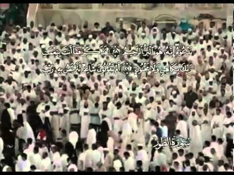 Сура Гора <br>(ат-Тур) - шейх / Абдуль-Басит Абдус-Сомад -