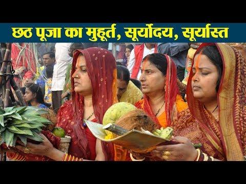 Chhath Puja 2018: जानें छठ पूजा का मुहूर
