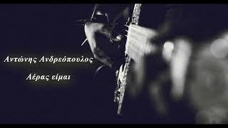 Αντώνης Ανδρεόπουλος – Αέρας είμαι