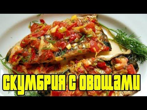 Скумбрия с овощами.Как приготовить скумбрию.
