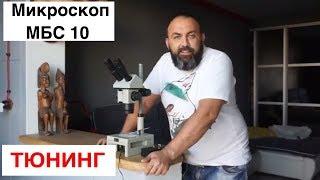 Тюнинг микроскопа МБС 10
