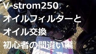 【モトブログ】V-Strom250 初心者オイル交換#16