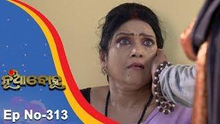 Nua Bohu | Full Ep 313 | 16th July 2018 | Odia Serial - TarangTV