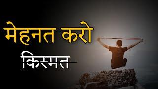 Best Motivational Quotes In Hindi || MOTIVATIONAL WHAT'S APP STATUS IN HINDI | SHRAWAN KURMAVANSHI |