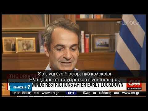 Κ. Μητσοτάκης στο CNN: Υπερήφανοι οι Έλληνες μετά από καιρό | 04/05/2020 | ΕΡΤ