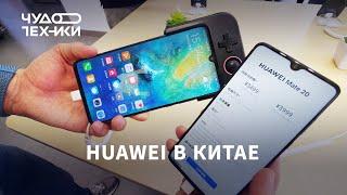 Сколько стоят смартфоны Huawei в Китае