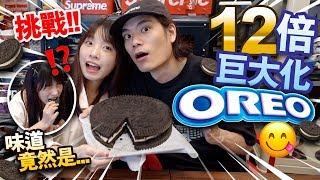 【挑戰】12倍巨大化OREO!嚇壞女友!味道竟然是這樣?!