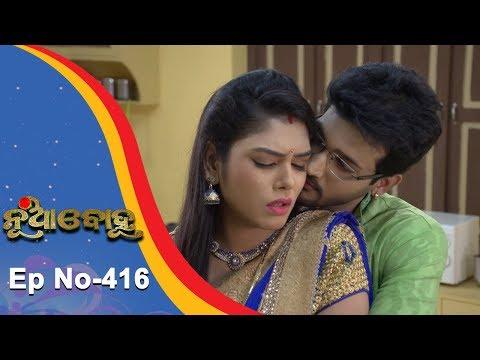 Nua Bohu   Full Ep 416   13th Nov 2018   Odia Serial - TarangTV