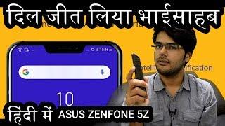 ASUS ZENFONE 5Z   IPHONE X LIKE NOTCH   8GB 256 GB   SNAPDRAGON 845   TECH INFO # 34