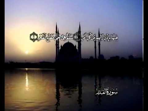 Sourate La destinée <br>(Al Qadr) - Cheik / Mahmoud El Banna -