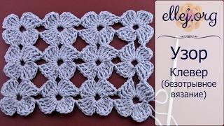 ♥ Цветочный узор крючком Клевер • Безотрывное вязание мотивов • Мастер-класс • Crochet Clover Stitch