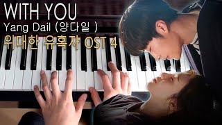 With you (곁) Piano - Tempted OST 4 위대한 유혹자 (The Great Seducer) Yang Dail 양다일  Cover Tutorial
