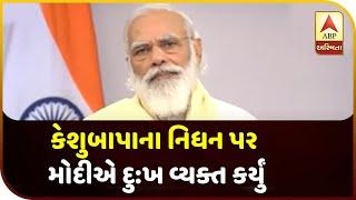 Prime Minister Modi Expressed Grief Over Keshubapa's Demise | ABP Asmita