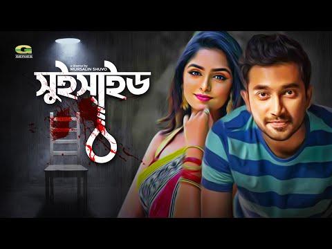 suicide সুইসাইড eid special bangla natok 2