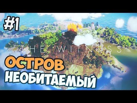The Witness прохождение на русском - Часть 1
