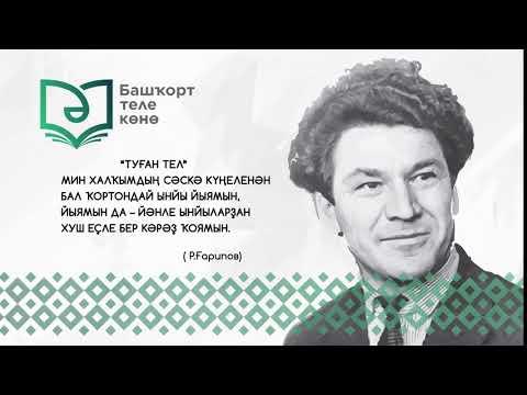 Ко дню башкирского языка 7
