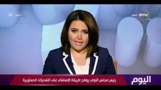 اليوم - مجلس النواب: ما يثار بشأن إعلان الوطنية للانتخابات موعد استفتاء التعديلات الدستورية شائعة
