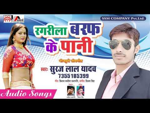 Suraj Lal Yadav का सबसे हिट गाना - रगरीला बरफ के पानी - Bhojpuri Geet 2019 - Ragarila Baraf Ke Pani