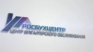 РосБухцентр