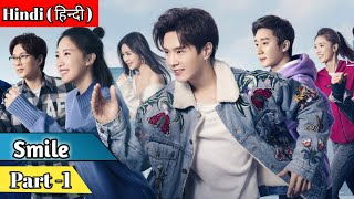 Part – 1 || Just Want To See Your Smile (हिन्दी में) Chinese Drama In Hindi || Hindi Dubbed