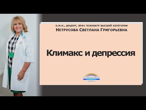 Климакс и депрессия | Нетрусова Светлана
