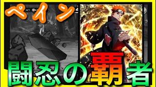 【ナルコレ】検証:ペイン 闘忍の覇者【実況】
