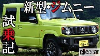 【スズキ・ジムニー試乗】軽自動車としてではなく「ジムニーとして」指名買いされる、その実力に納得 【読み上げてくれる記事】