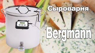 Сыроварня Bergmann 12 литров