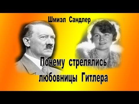 Почему стрелялись любовницы Гитлера. Аудиокнига.Слушать онлайн