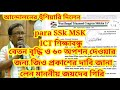 para SSk MSK শিক্ষাবন্ধুদের বেতনবৃদ্ধি(ssk MSK60 option)নাদিলে আন্দোলনের হুঁশিয়ারি দিলেন জয়দেবগিরি