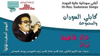 تحميل و مشاهدة عبد الكريم الكابلي - خال فاطمة   جودة عالية MP3