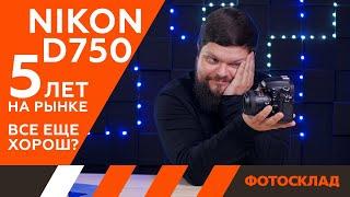 Nikon d750 обзор от Фотосклад.ру
