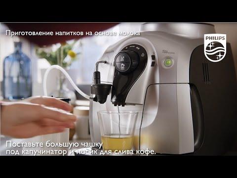 Кофемашина Philips Saeco HD8654/59