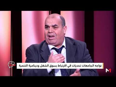 العرب اليوم - شاهد: صعوبات سوق الشغل تواجه الكليات ذات الاستقطاب المفتوح