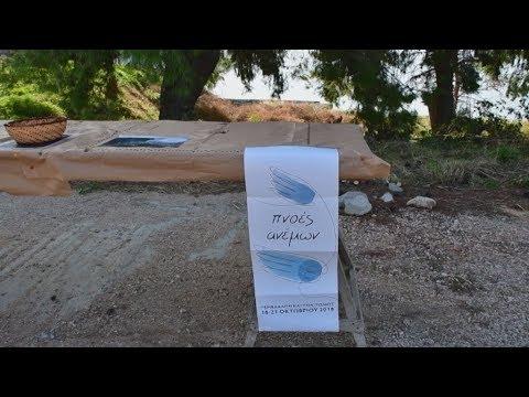 Εκδήλωση «Πνοές Ανέμων» στο Ιστορικό κέντρο της πόλης του Ναυπλίου
