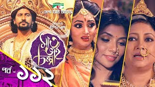 সাত ভাই চম্পা | Saat Bhai Champa |  EP 112 |  Mega TV Series | Channel i TV